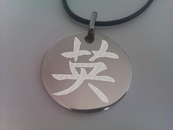 Signo de Coraje en chino